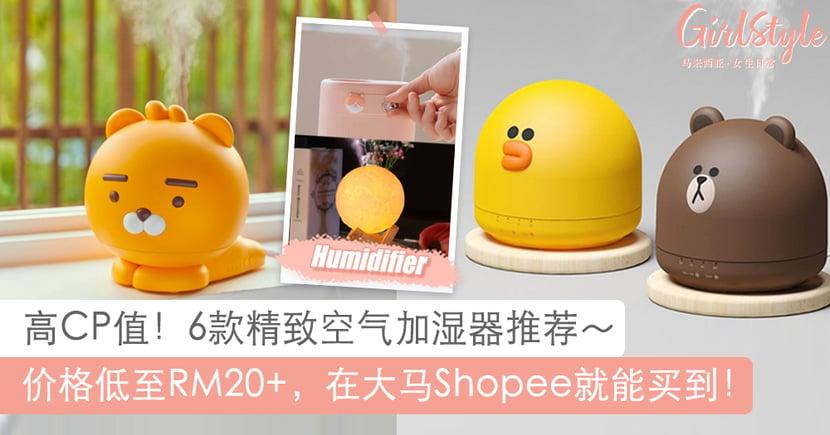 莱恩、熊大造型太萌啦!6款精美可爱空气加湿器推荐,价格低至RM20+!?