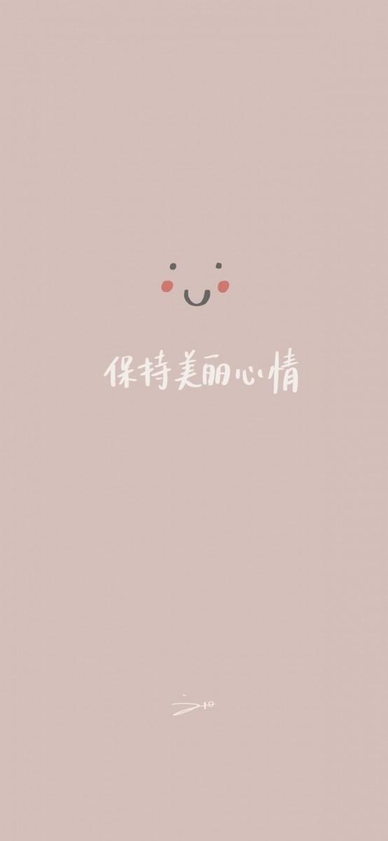 # 保持美丽心情 :) :开心也是一天、不开心也是一天;人生苦短...为什么要把精力和时间浪费在不开心的事情上呢?