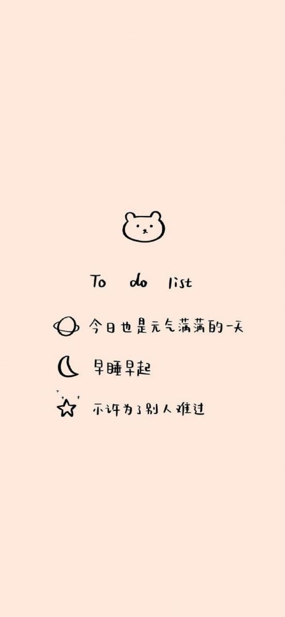 「今日To Do List:今天也是元气满满的一天、早睡早起、不许为了别人难过」