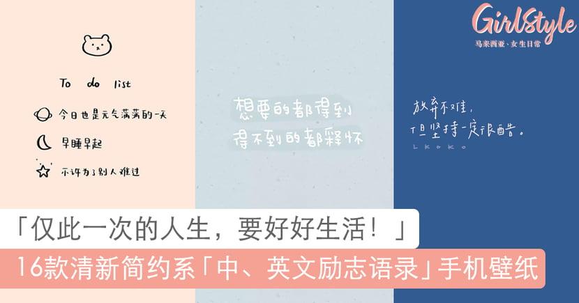 桌布控必收藏系列!16款简约系中英文语录手机Wallpaper,时刻给自己暖心鼓励
