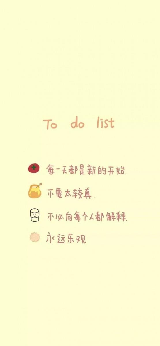 「给自己的每日To-do list:每一天都是新的开始、不要太和别人较真、不必向每个人都解释、永远乐观!」