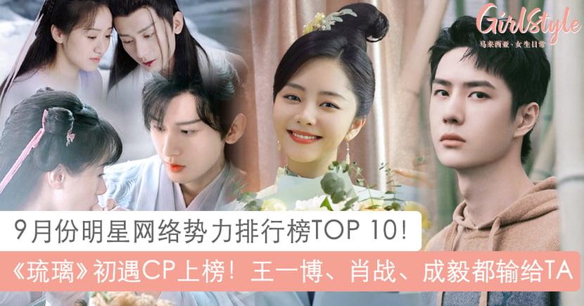 9月份明星网络势力排行榜TOP 10!《琉璃》成毅夺亚军、肖战王一博位列3、4名!