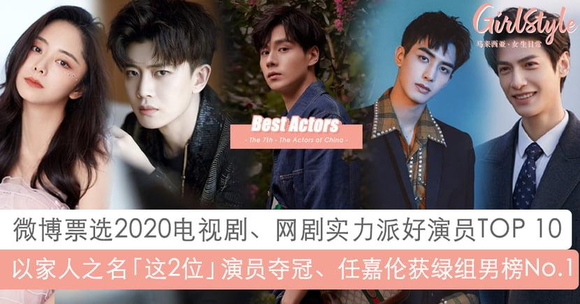 微博票选2020中国电视好演员排行榜:以家人之名「2位」演员夺冠、任嘉伦获绿组No 1