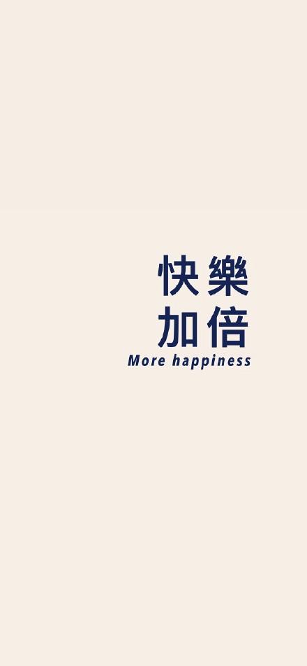 【文字语录壁纸】愿你诸事皆宜、无限好运、快乐加倍!❤️