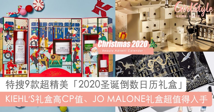 每格都有惊喜~特搜9款精美「2020圣诞倒数日历礼盒」,JO MALONE唯美度破表