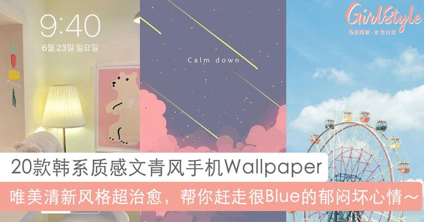 疗愈你很Blue的星期一!20款韩系文青风手机Wallpaper,让主页面秒变超有质感