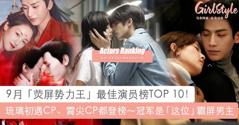 9月荧屏势力王TOP 10出炉~冠军是「这位」霸屏男神、琉璃初遇CP齐齐登榜!