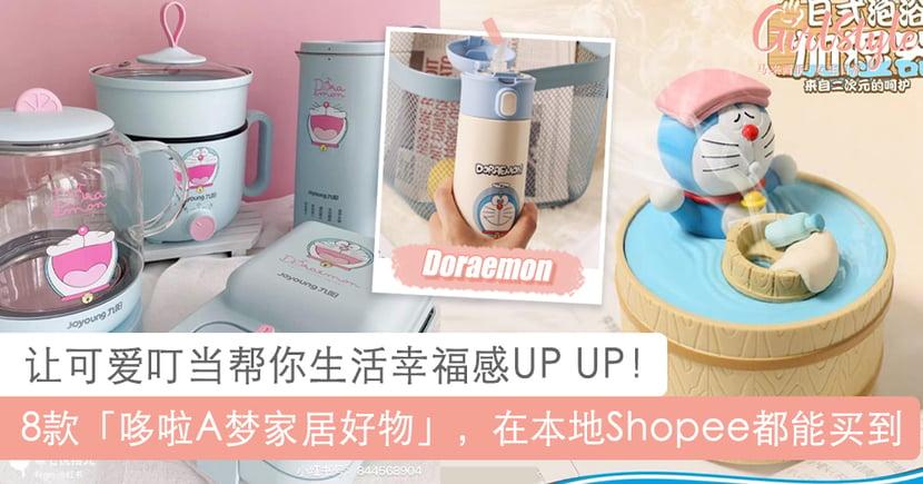 本地Shopee都能买到!8款高CP值「哆啦A梦家居好物」萌度破表,让生活幸福感UP
