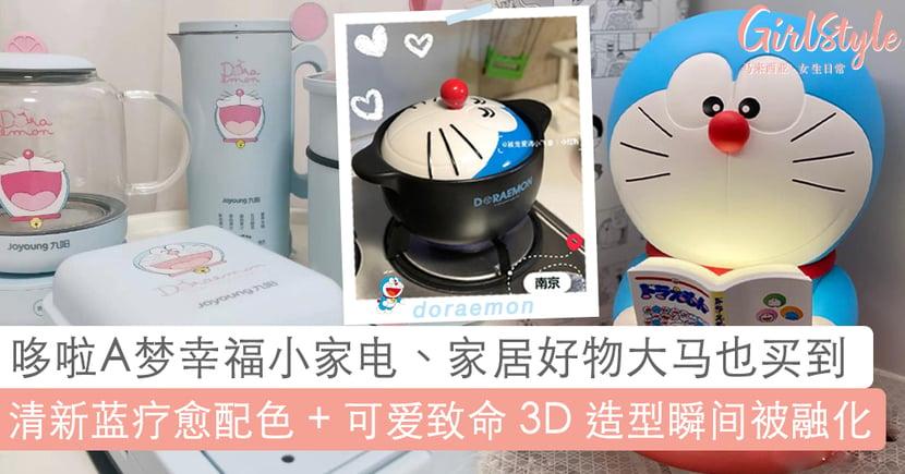 小红书爆火7款「哆啦A梦」家居摆设、小家电大马也买到~清新蓝疗愈配色 + Doraemon 可爱致命造型瞬间被融化!