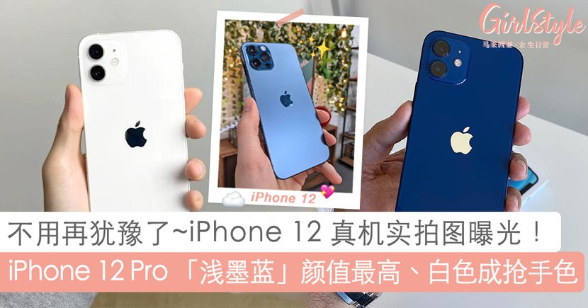 iPhone 12 最新实物色曝光!iPhone 12 Pro 「浅墨蓝」颜值最高、开卖后最抢手居然是「白色」不是「海军蓝」!