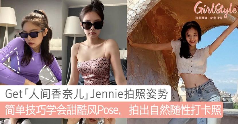 跟着Jennie学拍照!教你如何摆出甜酷风格Pose,轻松Get自然随性打卡照