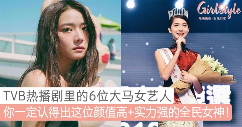 红遍国外的本地演员!TVB剧里的6位大马女艺人,颜值高实力强的Astro国际华裔小姐也在内!