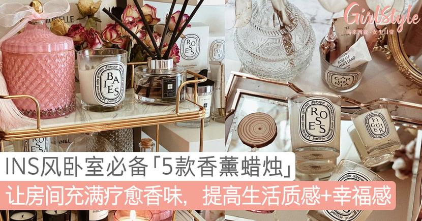 提高生活幸福感♡ 「5款必入手的香薰蜡烛」打造INS风卧室,让房间充满温暖疗愈的香味~