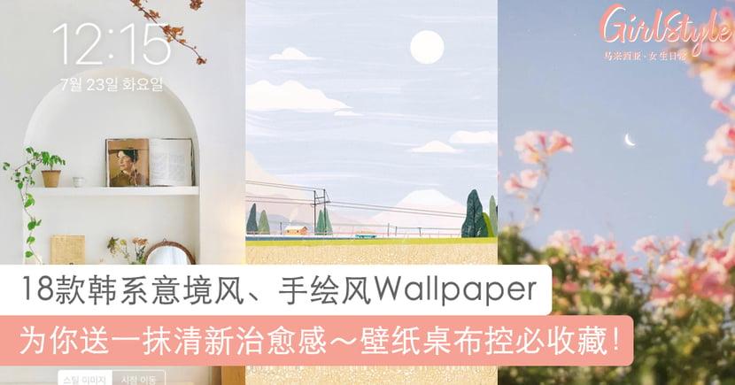 壁纸控必收藏!18款韩系手机Wallpaper:清新柔丽手绘为生活送一抹治愈感