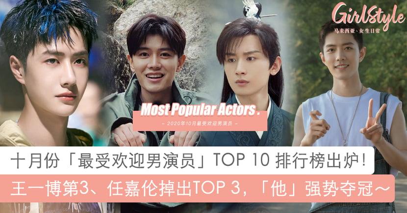 十月份10大最受欢迎男演员排行榜出炉!王一博仅居第3、「他」压倒性强势夺冠!