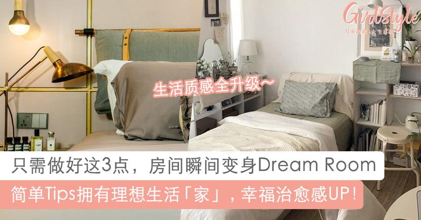 房间瞬间变身Dream Room!只需做好这3点,轻松拥有幸福治愈感满满的美好空间