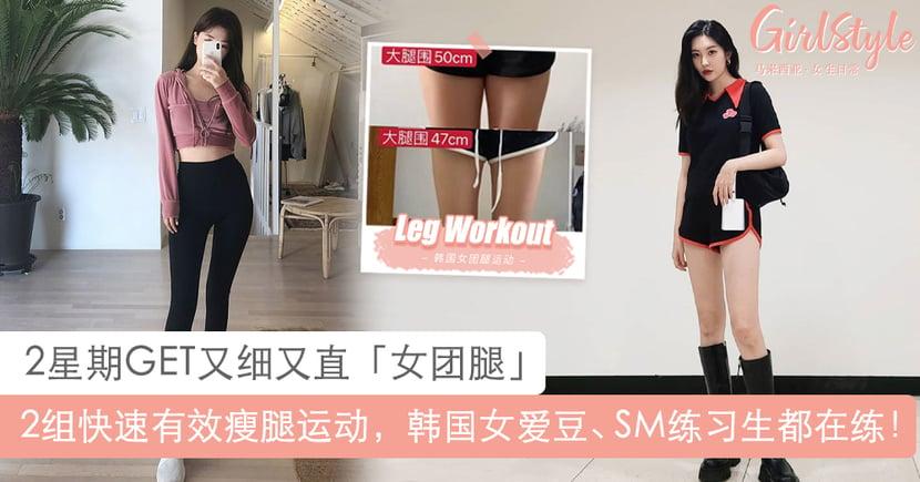 韩国女爱豆、SM练习生都在练!2组快速有效瘦腿运动,2星期GET又细又直女团腿