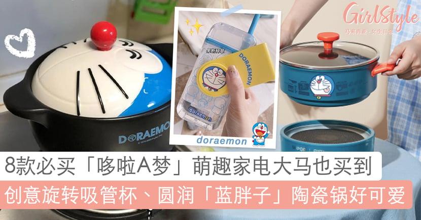 8 款「蓝胖子」萌趣小家电、随行杯在大马也买到了!Doraemon 懒人电锅必买、圆润可爱陶瓷锅瞬间融化少女心!