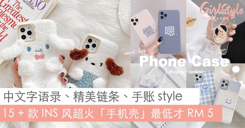 赵露思、IU 超INS风手机壳本地 Shopee 就买到!本年度必买 15 + 款仙女系「手机壳」推荐,高颜值包不撞壳!