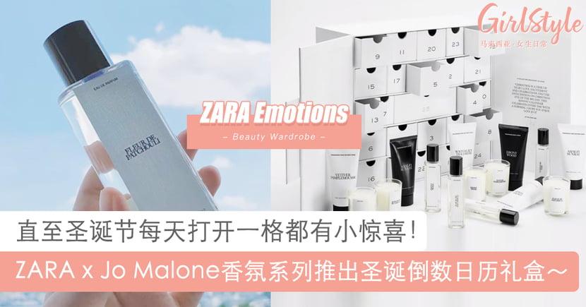 每天都有小惊喜!ZARA x Jo Malone Emotions香氛系列推出圣诞倒数日历礼盒~