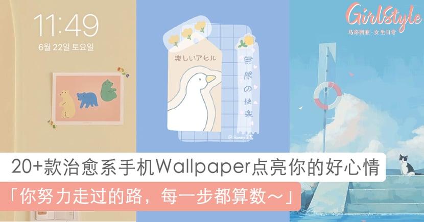 让这20+款治愈系手机Wallpaper点亮你的好心情,给锁屏或聊天室换上新背景吧!