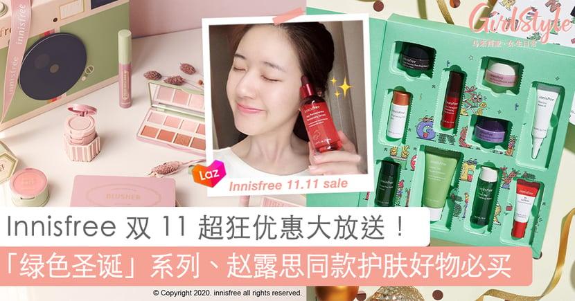 双11超划算优惠大放送!Innisfree 「绿色圣诞」限量彩妆正式在 Lazada 上架,附上7 款回购率 100% 美妆、护肤好物推荐!