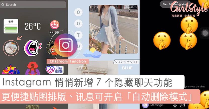 IG 又有新玩法啦!与 Messenger 整合新增了 7 个「隐藏聊天功能」,截图聊天室会被发现、讯息可开启「自动删除模式」!