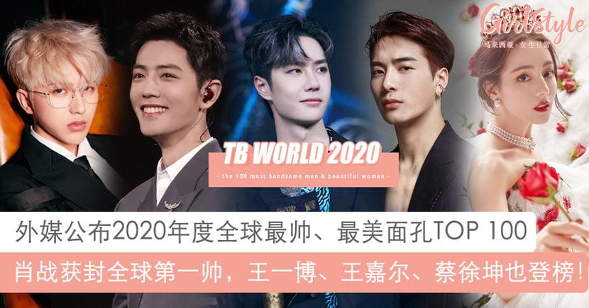 2020年全球最帅最美面孔TOP 100:肖战近满分获封全球最帅、王一博蔡徐坤也登榜