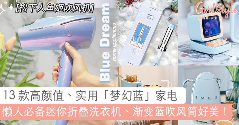 13 款高颜值又实用「梦幻蓝」家电推荐,SMEG 粉蓝烤漆质感无敌、VODANA 宝宝蓝电卷棒必买!