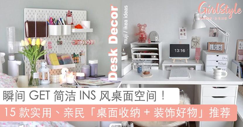 让学习工作更 FOCUS!15 款超 INS 风又实用「桌面收纳 + 装饰好物」推荐,瞬间让满桌杂乱空间变整洁明亮!