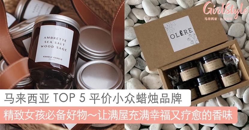 精致女孩必备好物~马来西亚TOP 5平价小众「香薰蜡烛」品牌,让满屋充满幸福又疗愈的香味~