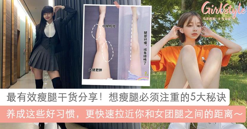 最有效瘦腿干货攻略!想GET美腿必须注重这5大秘诀,更快速瘦出纤细女团腿