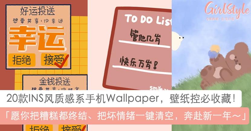 壁纸控必收藏!20款质感系手机Wallpaper陪你迎接新一年,期许2021过得更好