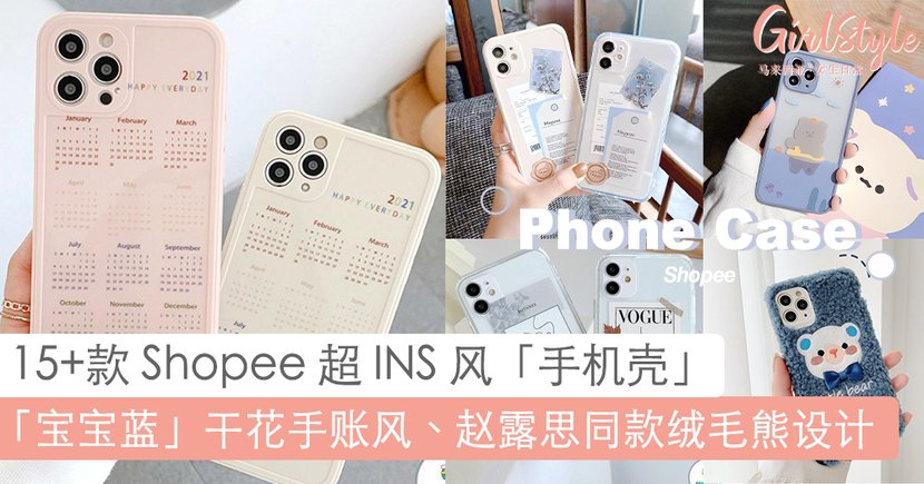 15+款Shopee 超火 INS 风「手机壳」推荐,价格最低才 RM 3 ~颜值又高保证不撞款!