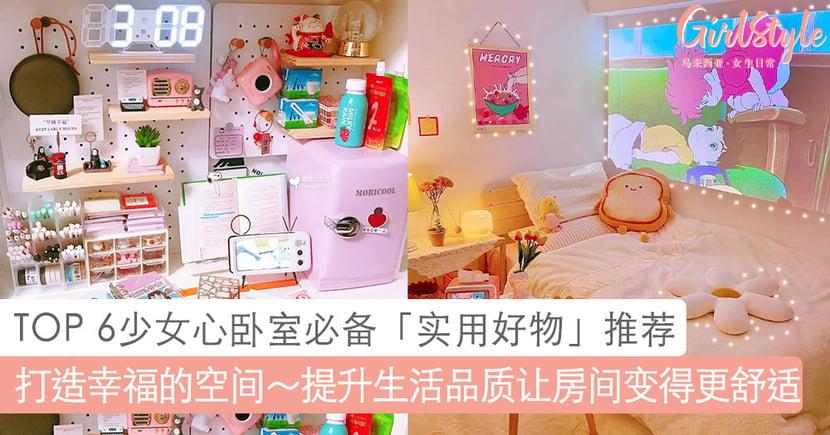 打造出幸福的空间~TOP 6少女心卧室必备「实用好物」推荐,提升生活品质让房间变得更精致舒适!