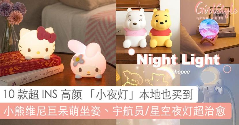精致卧室必备!10 款超 INS 高颜 「小夜灯」本地 Shopee 也买到,SANRIO 趴睡姿势萌呆、韩系宇宙星空灯好梦幻!
