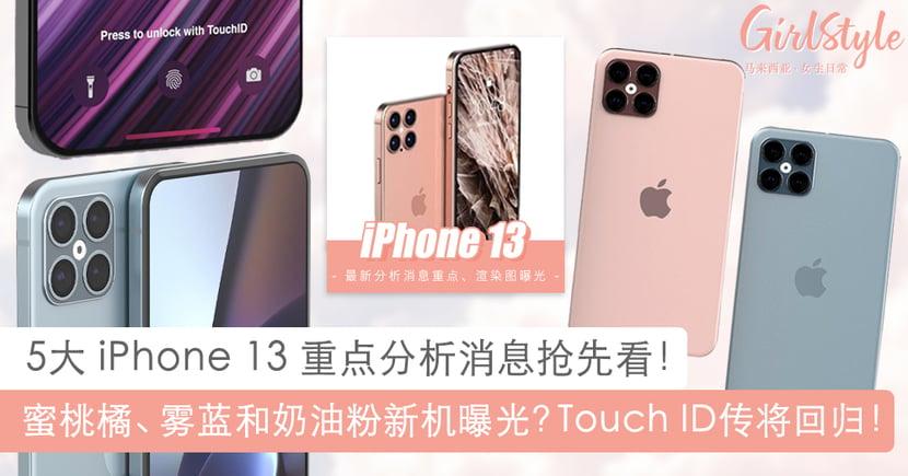 iPhone 13 Touch ID回归!?5大重点抢先看:蜜桃橘、奶油雾蓝和樱粉概念照太唯美
