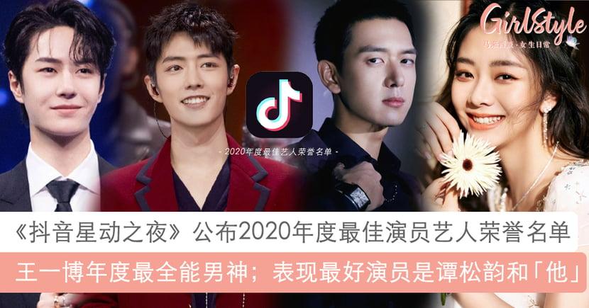 2020年度最佳演员艺人荣誉名单!李现最受欢迎、王一博夺最全能男神,表现最好演员是谭松韵和他