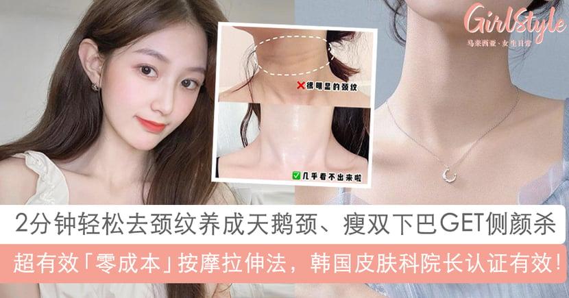 韩国皮肤科院长推荐!2分钟去颈纹瘦双下巴秘诀,养成天鹅颈、气质体态和侧颜杀