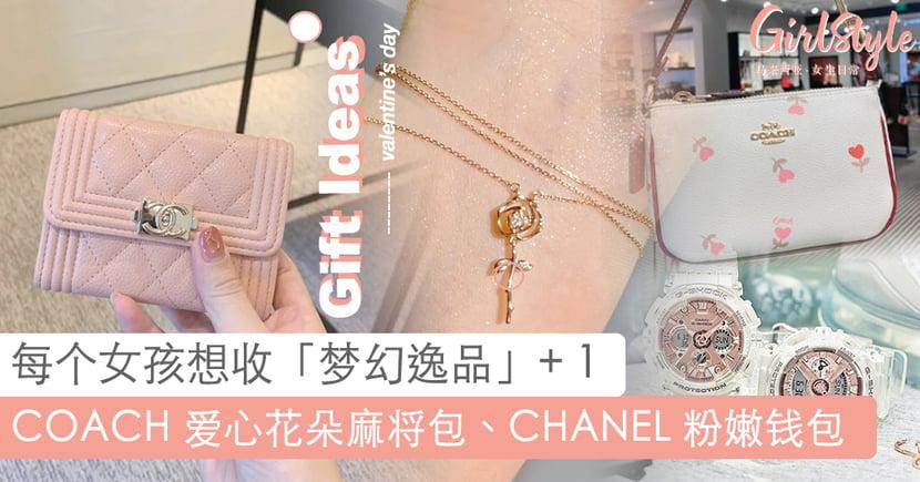 盘点 9 款一眼想种草「高颜值」好物推荐:小 CK 粉色珍珠包绝美、G-Shock 透明玫瑰金梦幻爆棚!