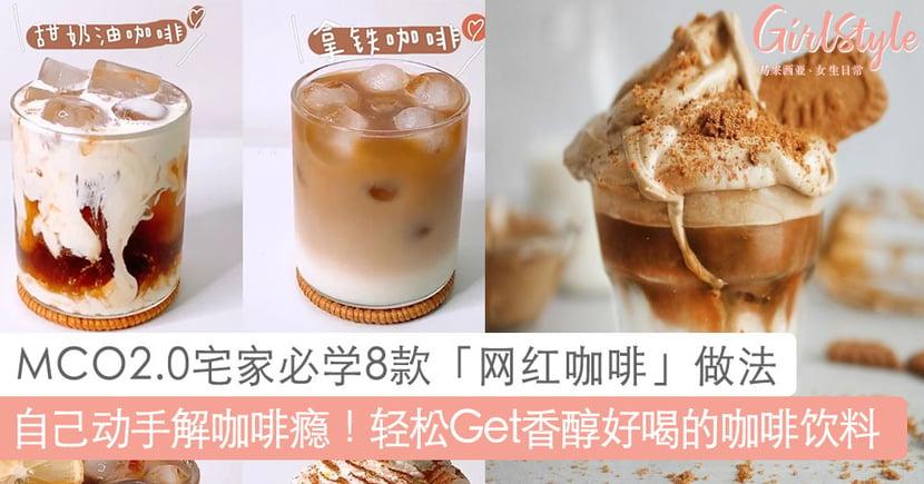 自己动手解咖啡瘾!MCO2.0宅家必学的8款「网红咖啡」做法,轻松Get香醇好喝的咖啡饮料~