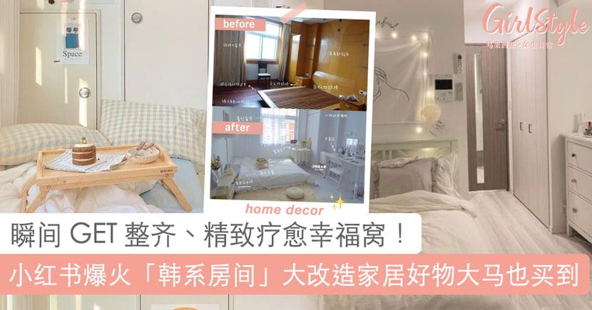 空间瞬间变美变大!「韩系房间」必备 12 样家居好物大马也买到~低成本改造也能 GET 清新治愈小天地!