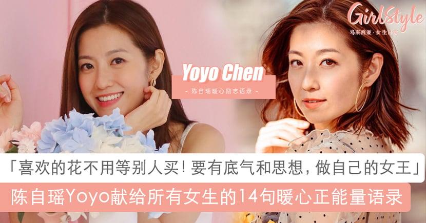 陈自瑶14句暖心正能量语录献给所有女生:做自己的女王、有自己的底气与思想!