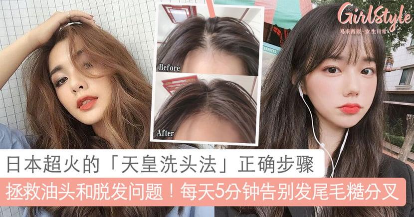 拯救油头和掉发问题!日本超火的「天皇洗头法」正确步骤,每天5分种告别脱发和发尾毛糙分叉的烦恼~