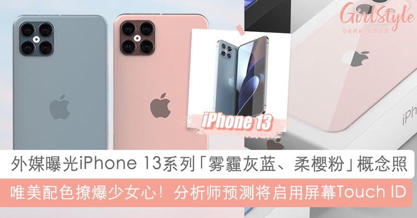 外媒曝光iPhone 13概念照!雾霾灰蓝、柔櫻粉色质感破表,预测将启用Touch ID?!