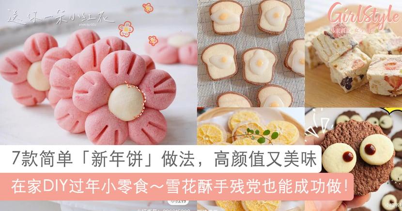 在家DIY过年小零食!7款简单新年饼食谱高颜值又美味,雪花酥手残党也能成功做