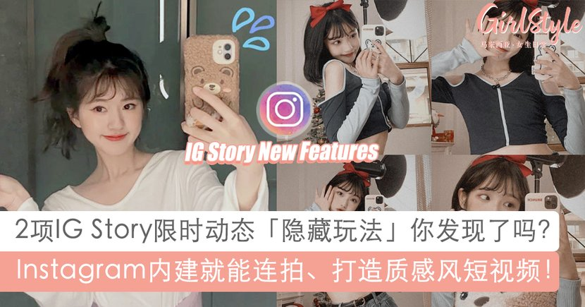 2项Instagram Story限时动态隐藏新玩法你发现了吗~IG内建就能打造质感风短视频!