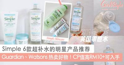 Guardian、Watsons的热卖好物!Simple 6款超补水的明星产品推荐,主打温和零添加CP值高RM10+可入手~