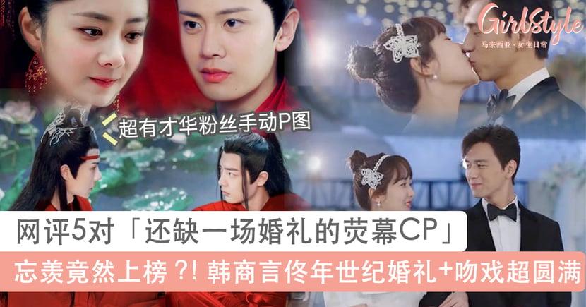 韩商言佟年回归售后吻戏+世纪婚礼超圆满!网评5对「还缺一场婚礼的CP」,忘羡也上榜!?