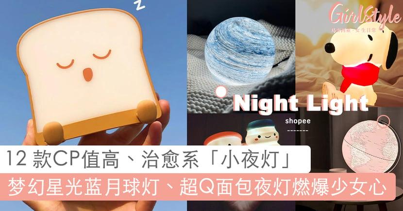 为夜晚抹上温暖柔光~12 款治愈系「小夜灯」推荐,梦幻星光蓝月球灯、超Q面包夜灯~